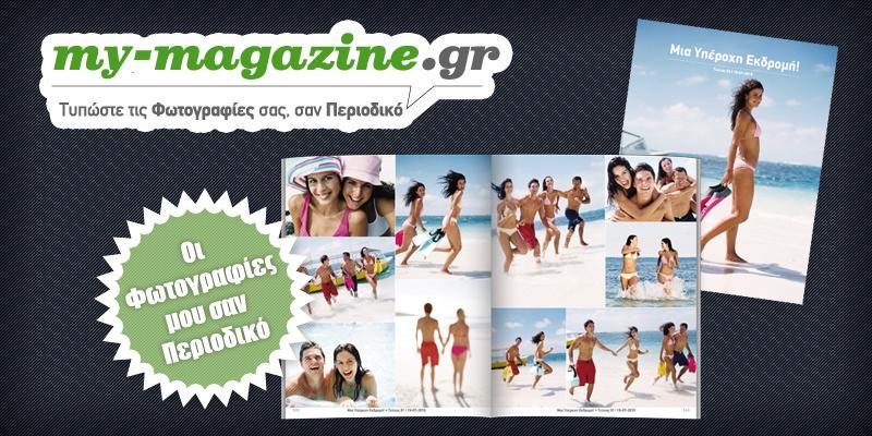 my-magazine | Τι είναι;